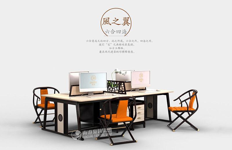 新中式职员办公桌