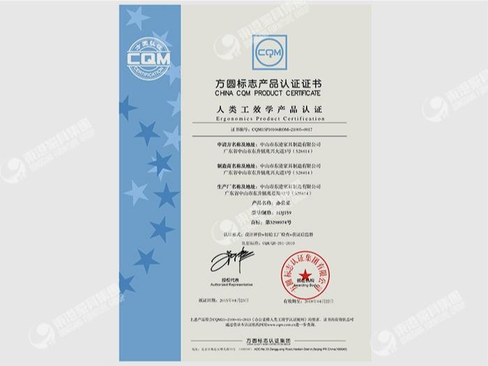 东港家具-人类工效学产品认证证书