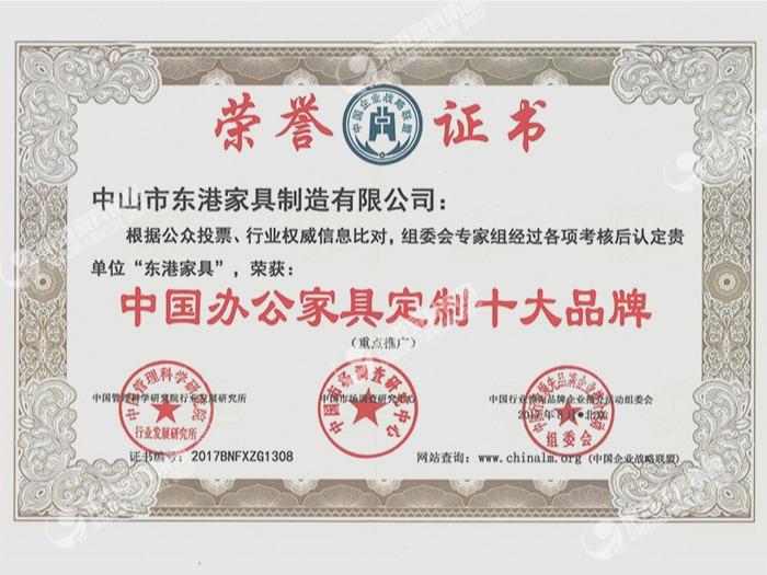 东港家具-中国办公家具十大定制品牌