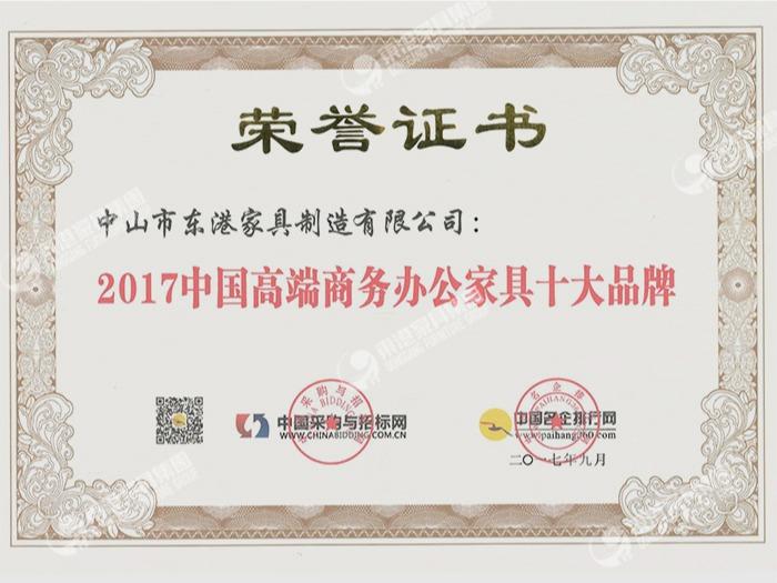 东港家具-中国高端商务办公家具十大品牌