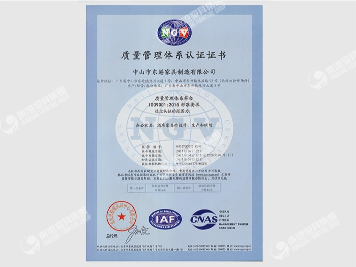 东港家具-ISO9001质量管理体系认证证书