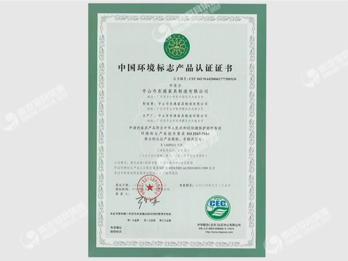 东港家具-中国环境标志产品认证证书