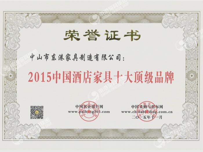 东港家具-中国酒店家具十大顶级品牌