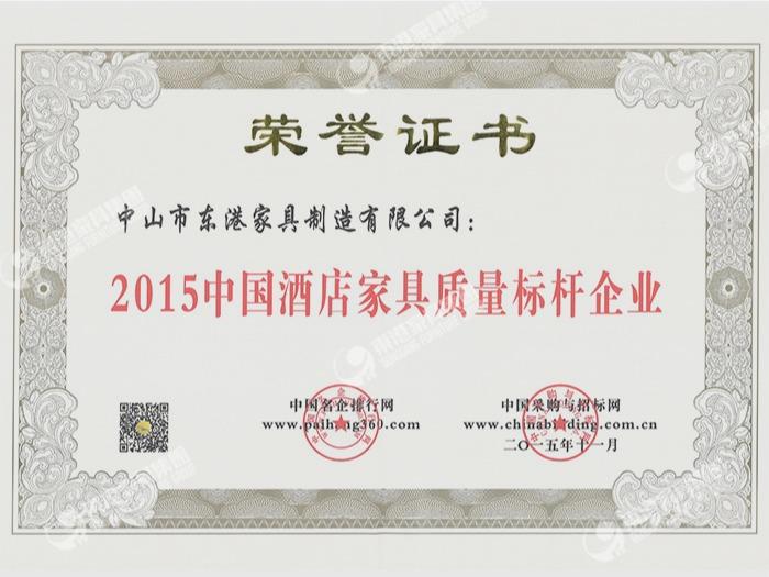 东港家具-中国酒店家具质量标杆企业