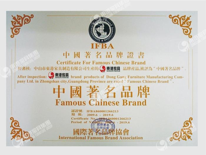 东港家具-中国著名品牌