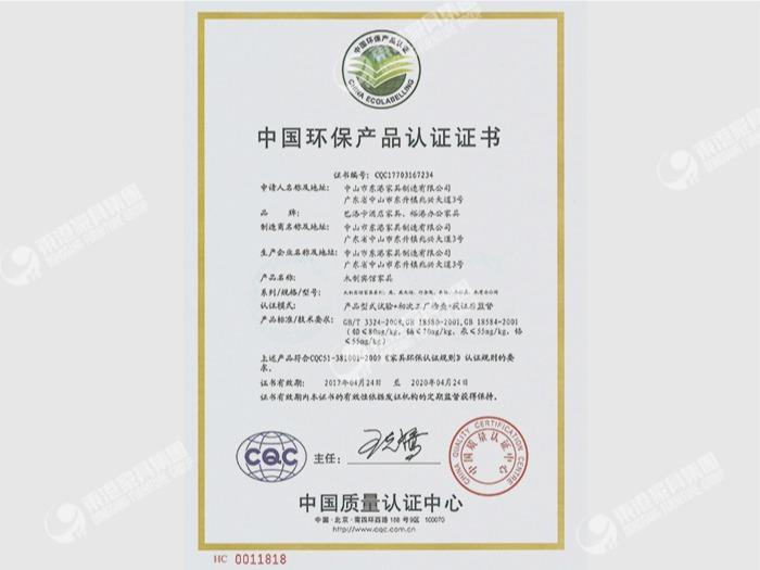 东港家具-产品环保证书CQC