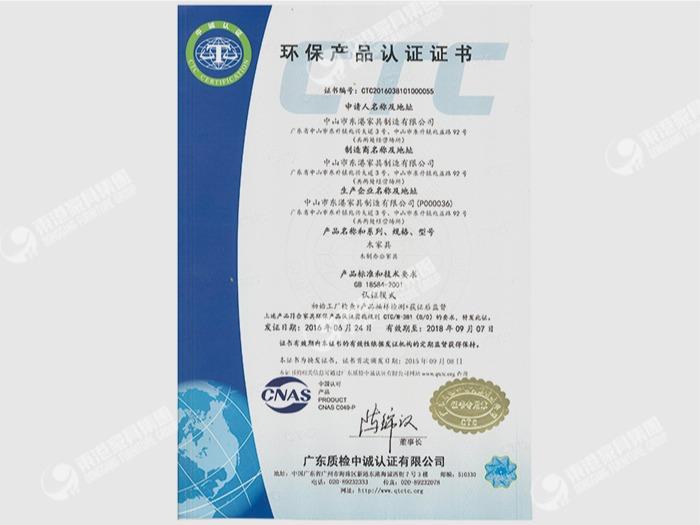 东港家具-产品认证证书(CTC)