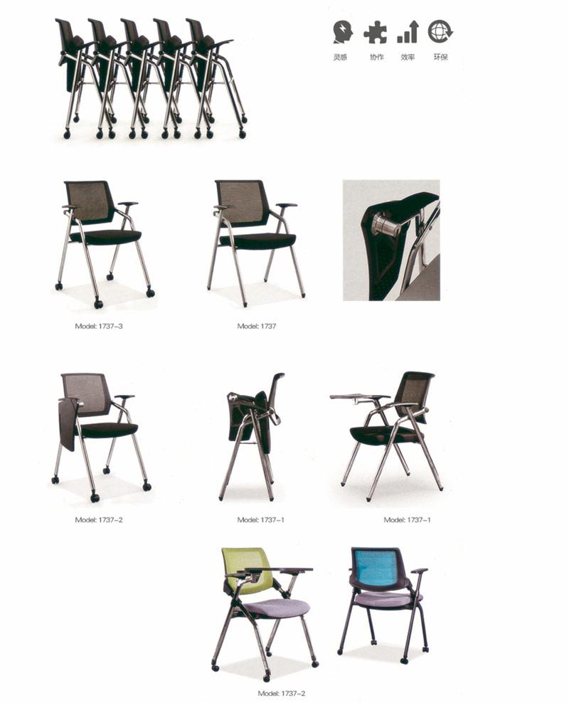 办公椅1737系列-2