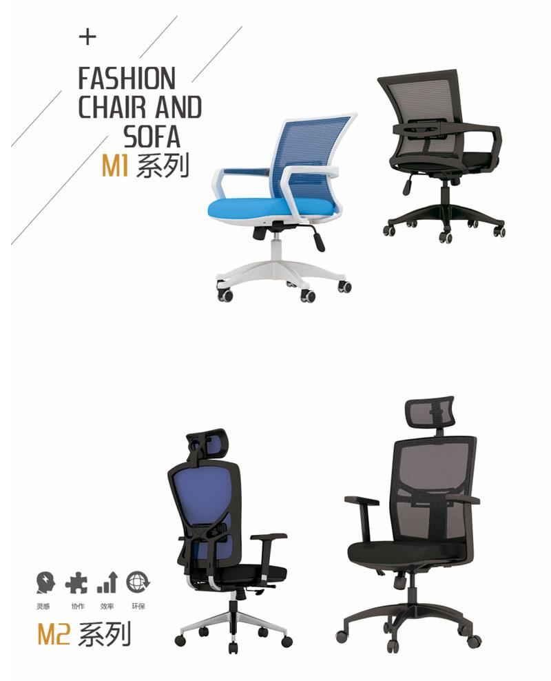 办公椅M1_M2系列-2