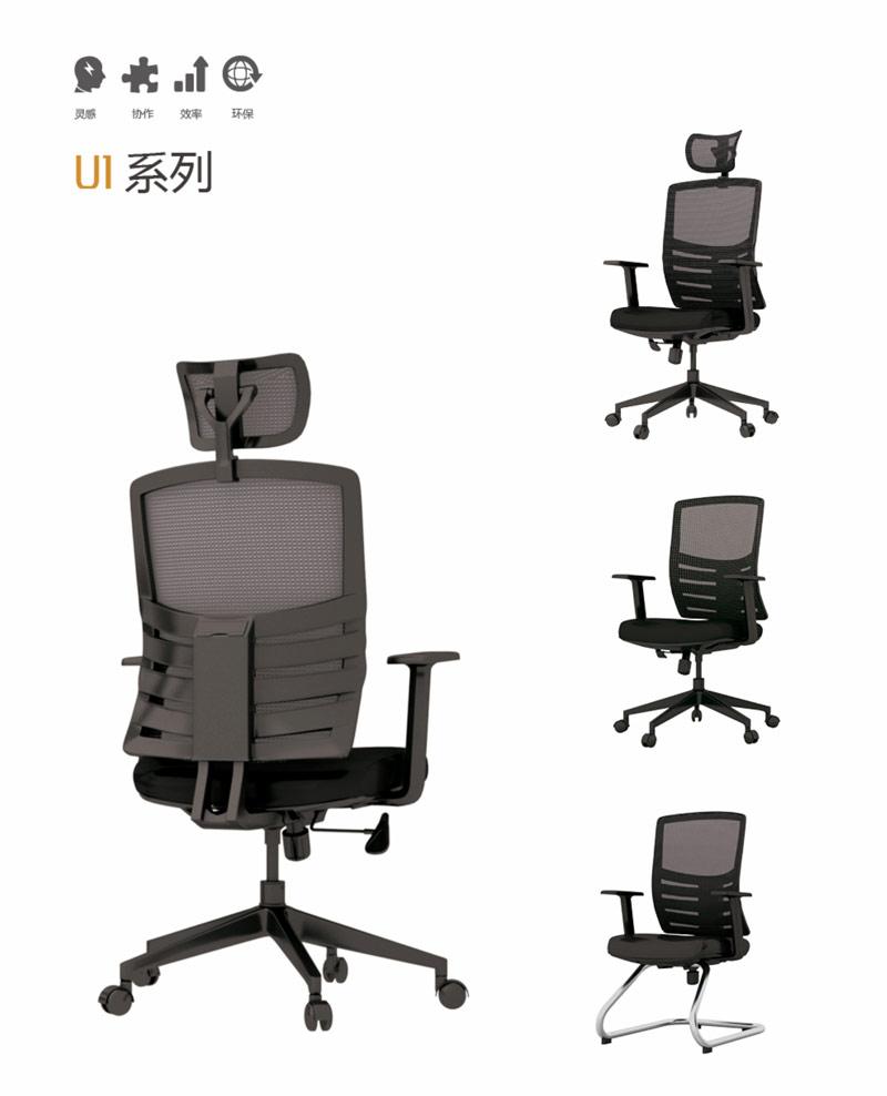 办公椅U1系列-2