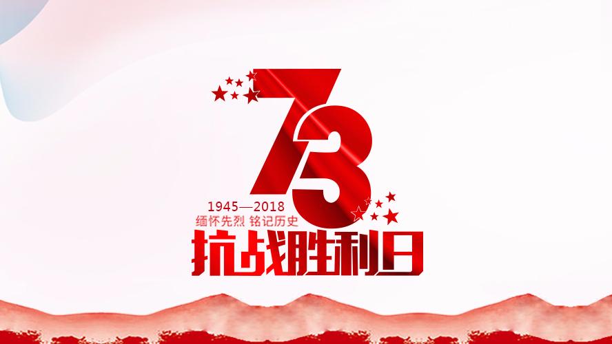 纪念抗战胜利73周年 | 勿忘历史,珍惜和平!