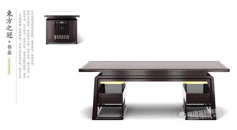 东方之冠办公书桌