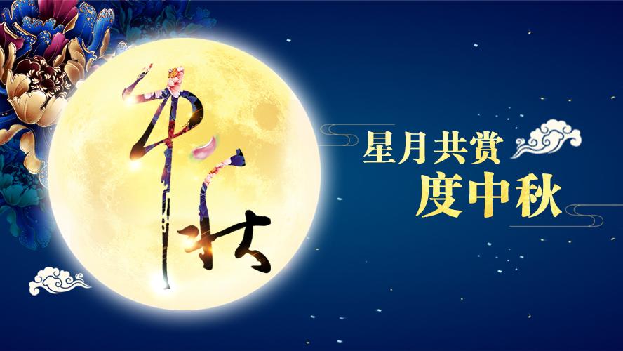 好运踏月来 | 东港家具祝愿大家中秋节快乐!
