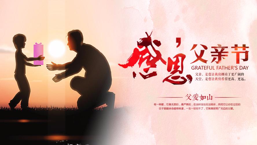父亲节祝愿 | 东港家具集团祝愿全天下的父亲幸福安康!