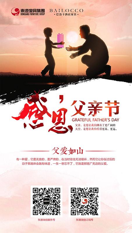东港父亲节海报