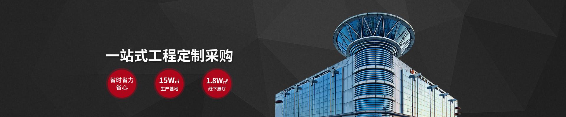 东港家具-5万㎡生产基地,18000㎡线下展厅
