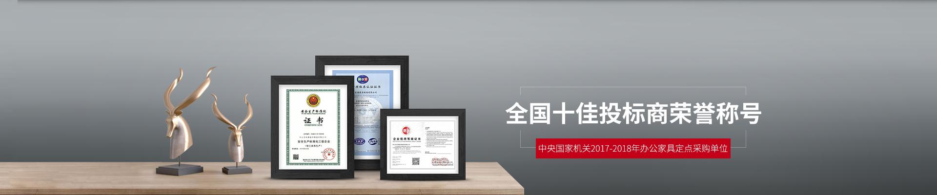 东港家具-全国十佳投标商荣誉称号