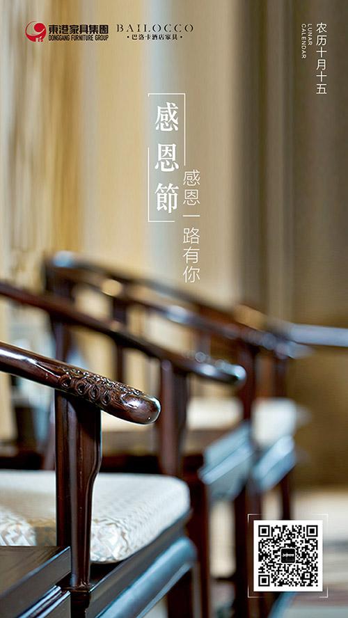 东港家具集团感恩节海报