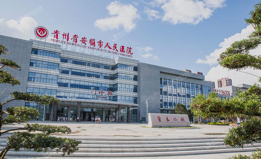 贵州安顺人民医院外景