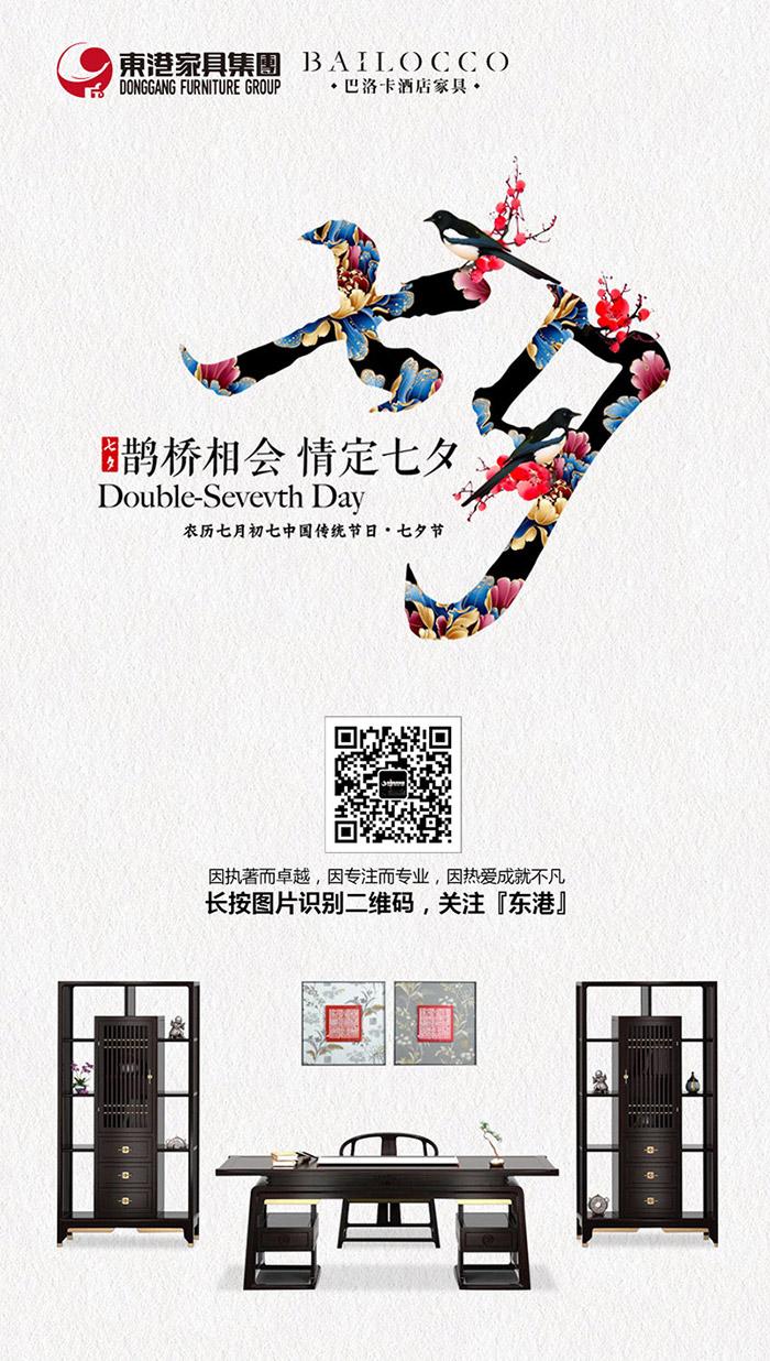 七夕节-东港1