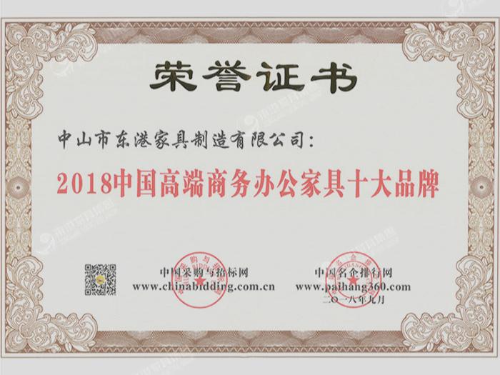 东港家具-2018中国高端商务办公家具十大品牌