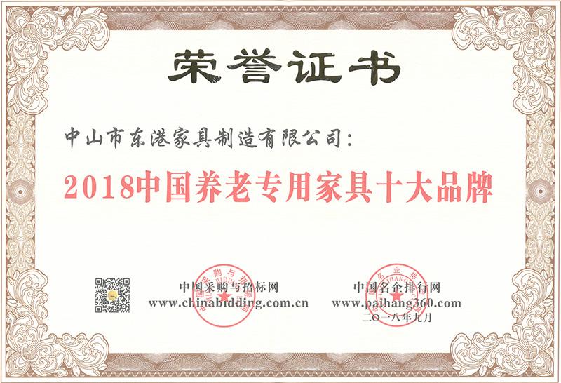 东港家具-2018中国养老专用家具十大品牌