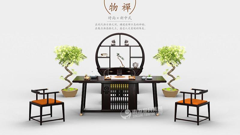 东港新中式办公家具