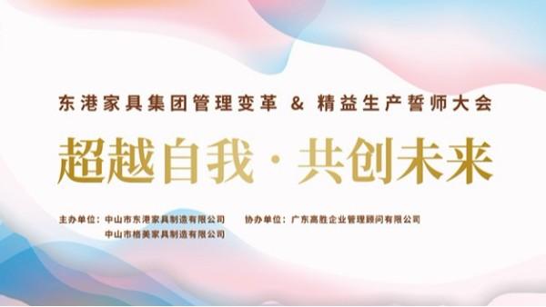 东港家具集团管理变革&精益生产誓师大会圆满结束!